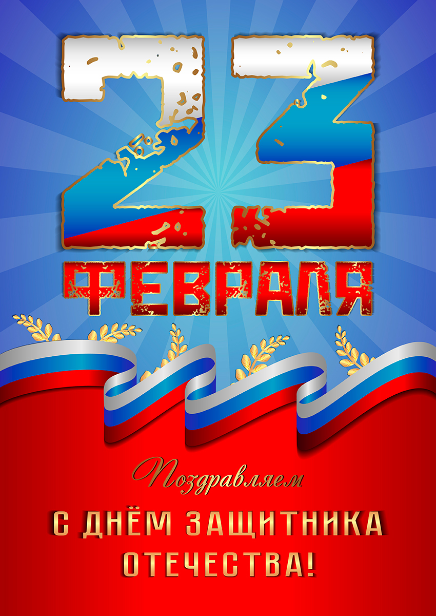 Компания ДЭП поздравляет с праздником 23 февраля – Днем Защитника Отечества!